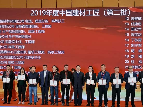 "ZHU Jianmin of Sinosteel Luonai Materials Technology Corporation won the title of ""Building Materials Artisan"" in China."